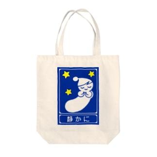 高速道路の「静かに」標識(2) Tote bags