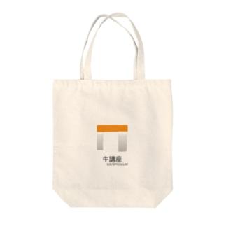 牛講座公式グッズ Tote bags