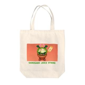 サボサボジューススタンド Tote bags