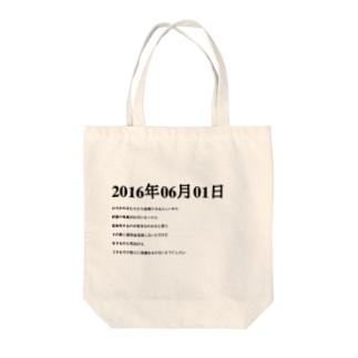 2016年06月1日00時48分 Tote bags