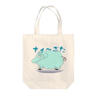 ナィ~ぶた Tote bags