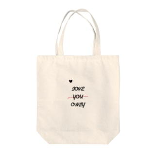 love you only(縦ver.) Tote bags