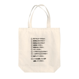 即売会で一言も発さず買い物ができるトートバッグ Tote bags