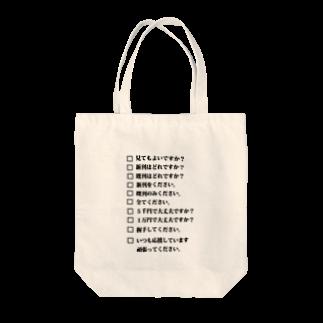 やしろあずきの即売会で一言も発さず買い物ができるトートバッグ Tote bags