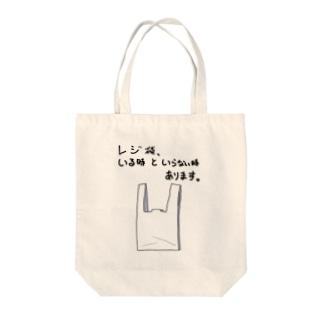 レジ袋いりますか? Tote bags