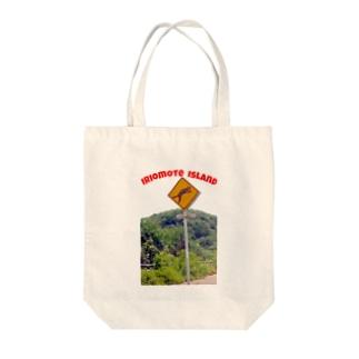 西表島 イリオモテヤマネコ 飛び出し注意   Tote bags