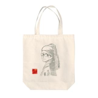 真珠の耳飾りの少女👓 Tote bags