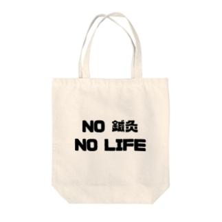 NO 鍼灸 NO LIFEトートバッグ Tote bags