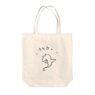 ちなみに僕はしらすです。 ウケる。 Tote bags