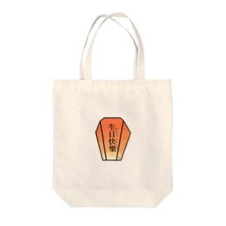 中国語シリーズ『生日快樂』ランタン Tote bags