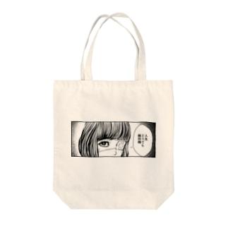 人生どうでも飯田橋 Tote bags