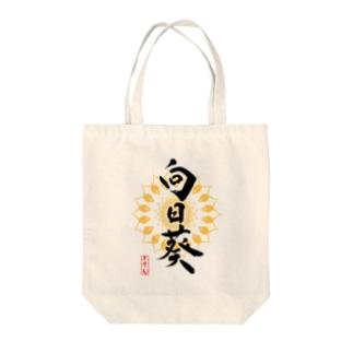 筆屋【黒景庵】の向日葵(淡色用) Tote bags