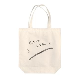 ちなみに僕しらすです。 ドッキングしらす Tote bags