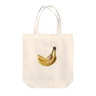 はだかちゃんとバナナ Tote bags