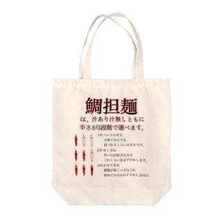 3段階の辛さの鯛担麺 Tote bags