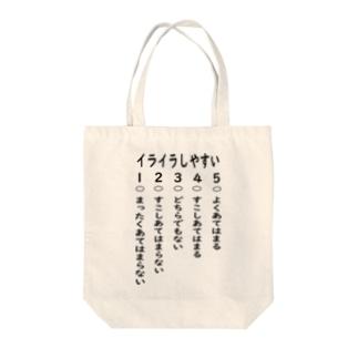 イライラ編学校生活アンケート Tote bags