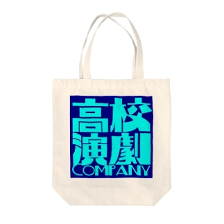 高校演劇カンパニーわしゅん Tote bags