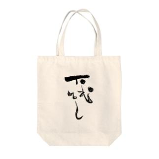 下試し(しもだめし) Tote bags