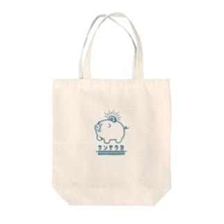 倹約家 Tote bags