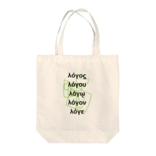 みことばを胸に✳︎キリスト✴︎聖書✴︎クリスチャン✴︎十字架のロゴス logos ギリシャ語活用形 変化形 Tote bags