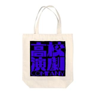 高校演劇カンパニー麦島慶子 Tote bags