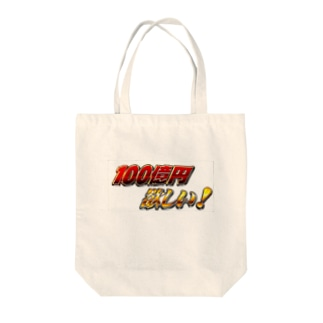 100億円欲しい! Tote bags