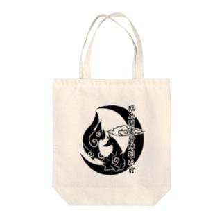 朧狐 Tote bags