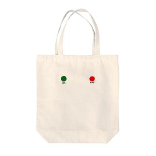 スイッチ オン オフ Tote bags