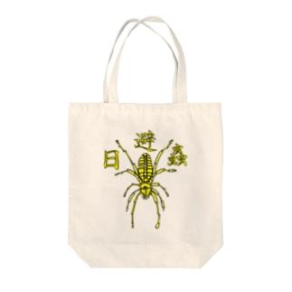 ヒヨケムシ Tote bags