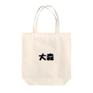 大森 Tote bags