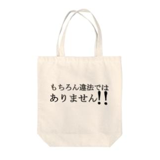 違法じゃないって!! Tote bags
