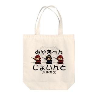 宮城弁「じょいんと」 Tote bags