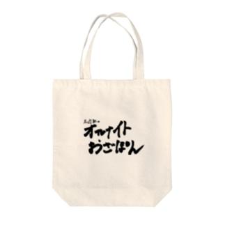 オールナイトおざぽんロゴ Black Tote bags