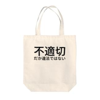 不適切だか違法ではない Tote bags