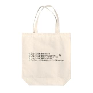 プロポーズ大作戦 Tote bags