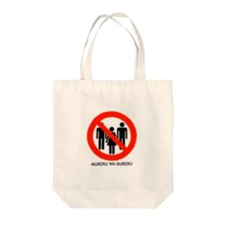 渋谷 禁煙カクテルバーおおしかの群れるはブレる Tote bags