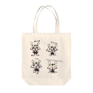 うさぎ四変化 Tote bags