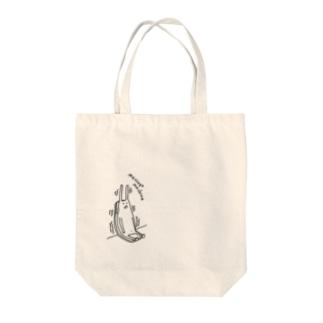 ウサギにマッサージ Tote bags