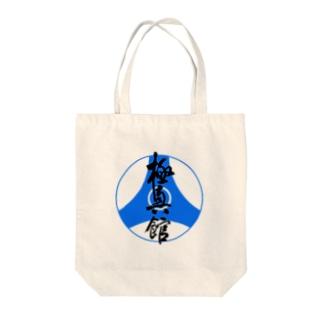 【極真館】文字入り Tote bags