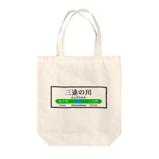 三途の川の駅看板 Tote bags