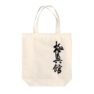 【極真館】文字(大) Tote bags