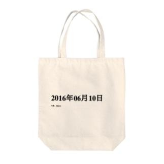 2016年06月10日08時30分 Tote bags
