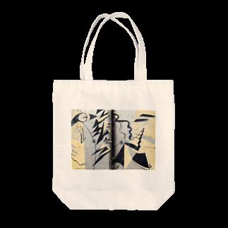 變電社の『エポック』 第4號(1923年1月)玉村善之助 カバーデザイン トートバッグ