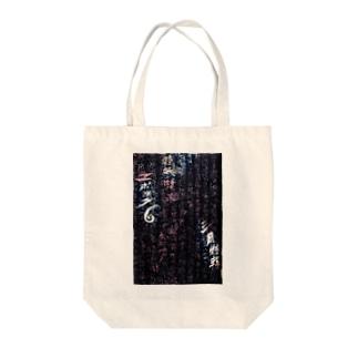 『エポック』 第6號(1923年3月)玉村善之助 カバーデザイン Tote bags