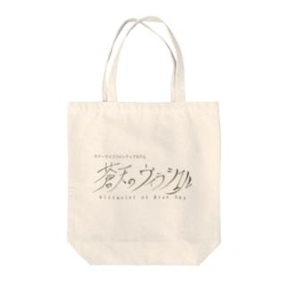 蒼天のヴィラシエル Tote bags