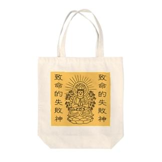 致命的失敗神(ファンブルズゴッド)金 Tote bags