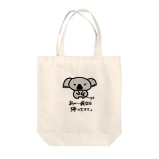 コアラのレジ袋はいりません(カラーバージョン) Tote bags