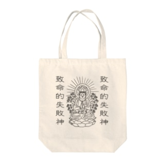 致命的失敗神(ファンブルズゴッド) Tote bags