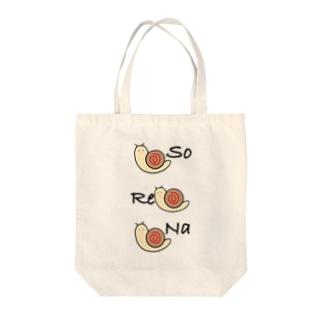 それな❗️でんでん虫🐌 Tote bags