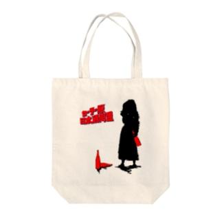 セーラー服日本酒同盟トートバッグ2 Tote bags